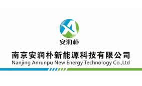 南京安润朴新能源科技有限公司