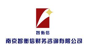 南京智衡信财务咨询有限