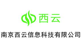 南京西云信息科技有限公