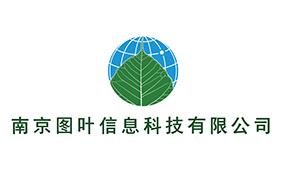 南京图叶科技信息有限公
