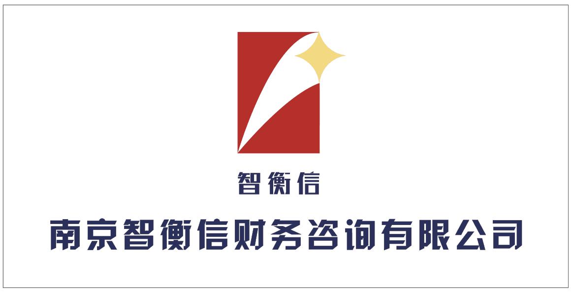 智衡信(店).png