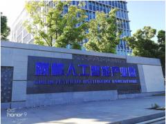 南京摩臣2登录平台人工智能产业园